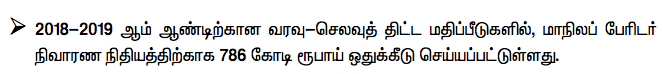 Microsoft_Word_-_Tamil_Highlights_-_A5_Budget_Highlights__Tamil_pdf.png