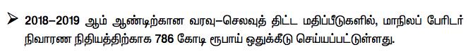 Microsoft_Word_-_Tamil_Highlights_-_A5_Budget_Highlights__Tamil_pdf.png